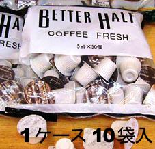 明治ベターハーフ50個入り(10袋ケース販売)