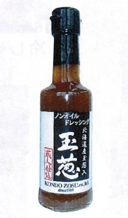 近藤造酢ノンオイルドレッシング 蔵人仕込玉葱210ml